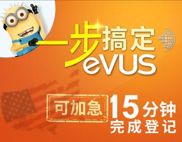 美国EVUS 美国签证电子更新系统EVUS
