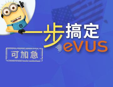 EVUS代登记